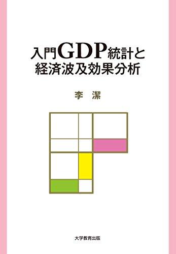 入門GDP 統計と経済波及効果分析