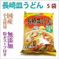 【長崎皿うどん 5袋】国内産小麦粉使用 長崎皿うどん 2人前スープ付×5袋