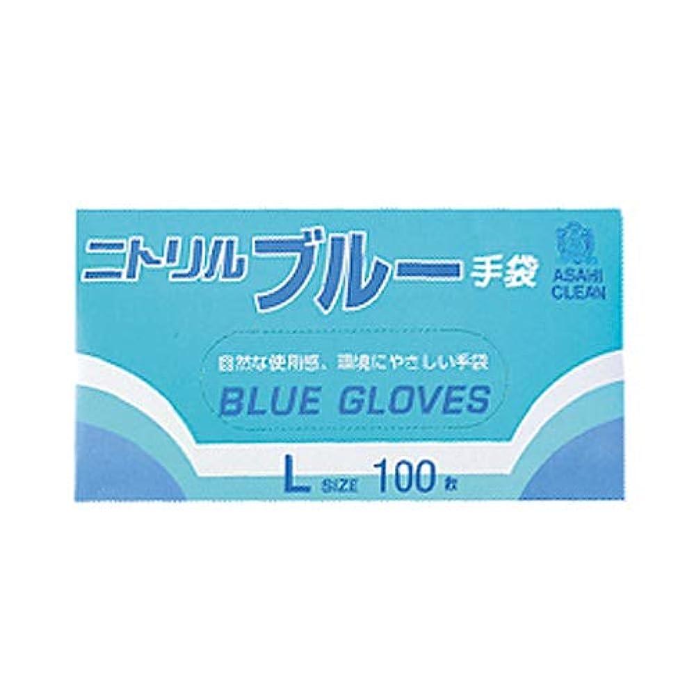 継承牛肉牛ニトリル ブルー手袋 (L) 100枚入り