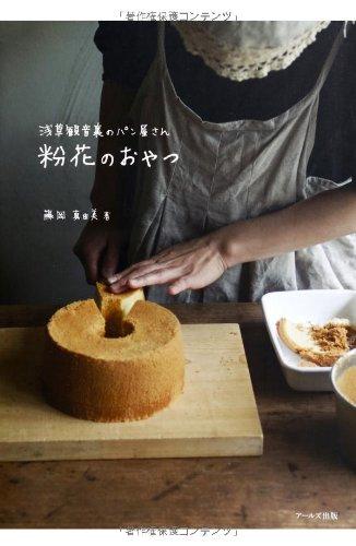 粉花のおやつ -何度でも作りたくなる、シンプルな焼き菓子-の詳細を見る