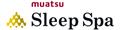 5/3-5/7休業 公式 ムアツ 「スリープ スパ」 昭和西川