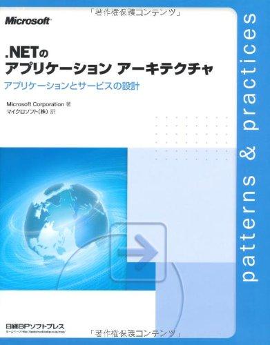 .NETのアプリケーションアーキテクチャ (Patterns & practices)の詳細を見る