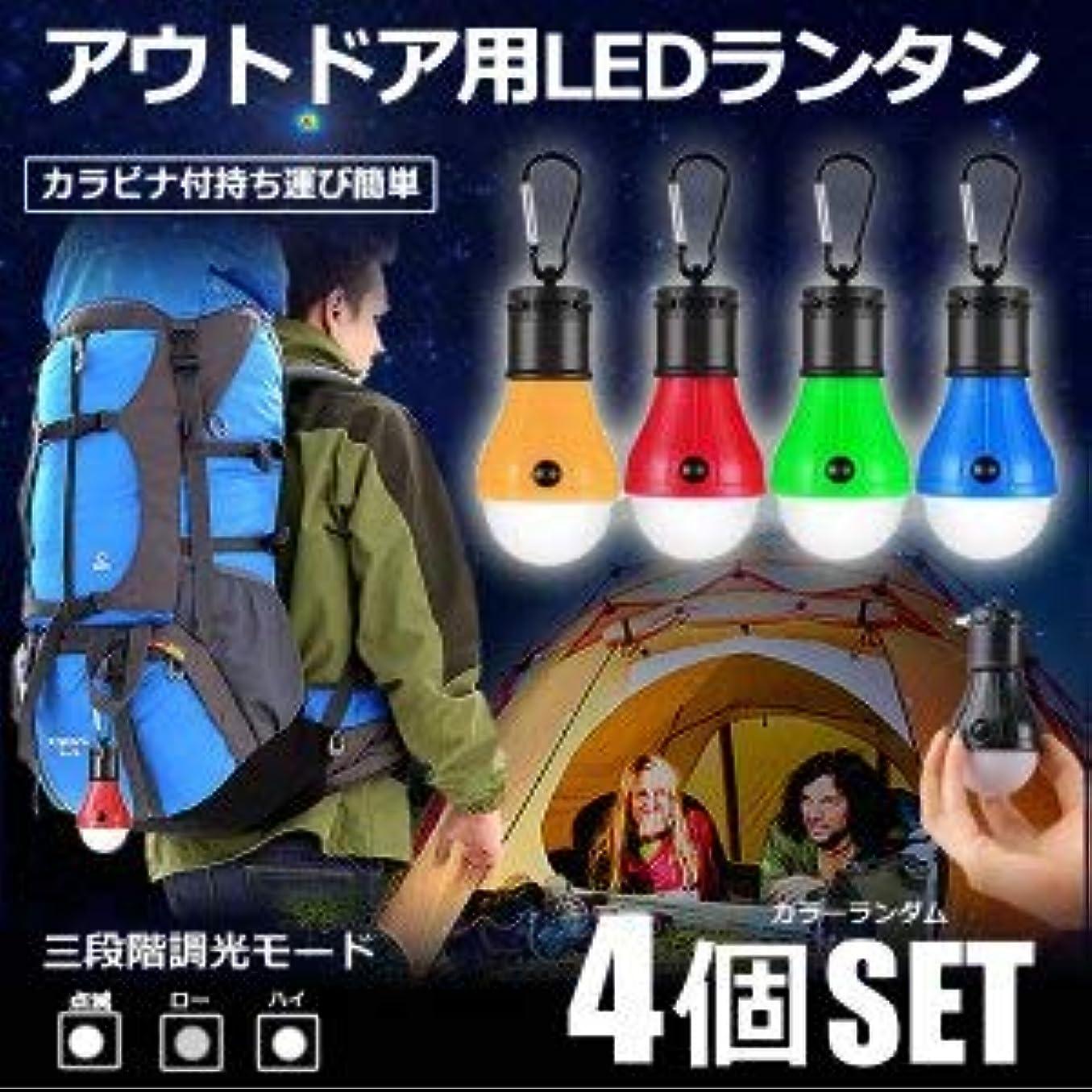 マーケティング耐える不承認LED ランタン 4個セット キャンプライト 電球型 アウトドア 吊り下げ キャンプ 防災 電池式 懐中電灯 携帯