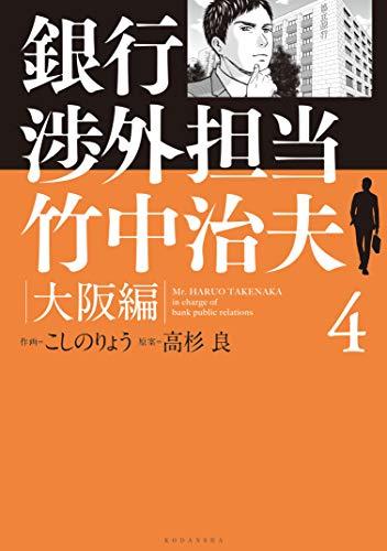 [画像:銀行渉外担当 竹中治夫 大阪編(4) (週刊現代コミックス)]