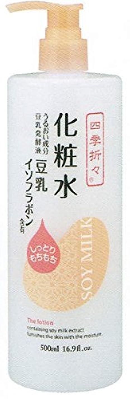 論理的から聞くロマンチック【3個セット】四季折々 豆乳イソフラボン化粧水