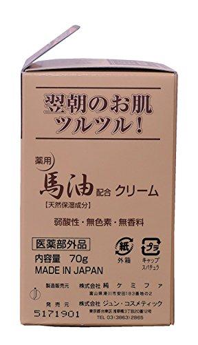 薬用 馬油配合クリーム 70g