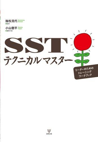 SSTテクニカルマスター―リーダーのためのトレーニングワークブックの詳細を見る