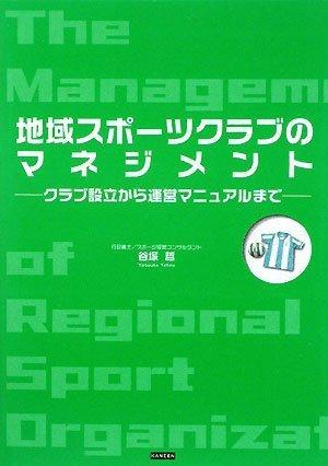 地域スポーツクラブのマネジメント ――クラブ設立から運営マニュアルまで――の詳細を見る