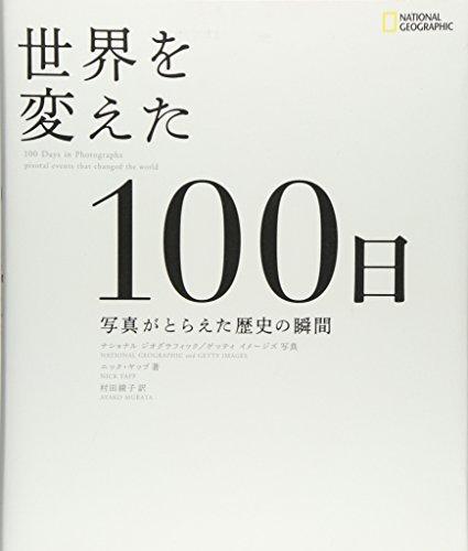 世界を変えた100日の詳細を見る