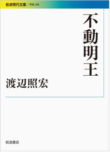 不動明王 (岩波現代文庫)