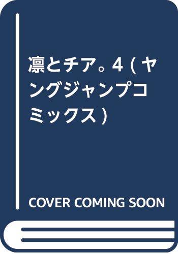 凛とチア。 4 (ヤングジャンプコミックス)