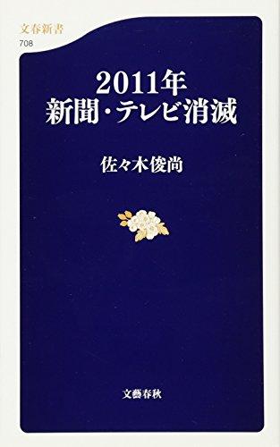 2011年 新聞・テレビ消滅 (文春新書)の詳細を見る