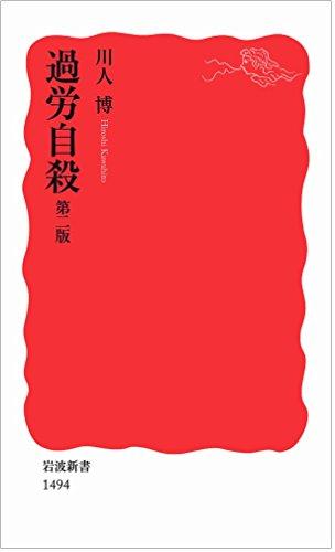 過労自殺 第二版 (岩波新書)の詳細を見る