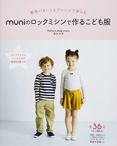 muniのロックミシンで作るこども服 (Heart Warm...