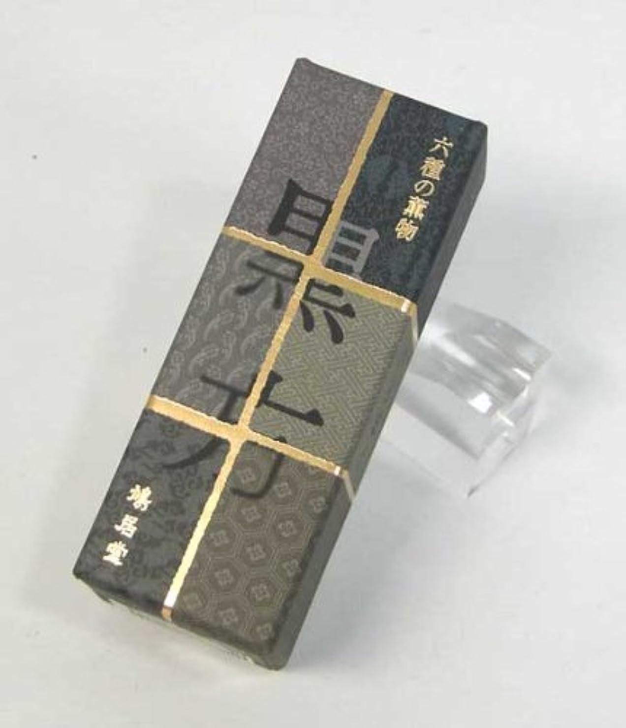 陽気な認める金属鳩居堂 お香 黒方(くろぼう) 六種の薫物(むくさのたきもの)シリーズ スティックタイプ(棒状香)20本いり