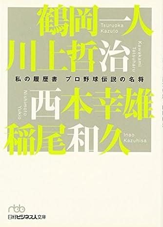 プロ野球伝説の名将―私の履歴書 (日経ビジネス人文庫)