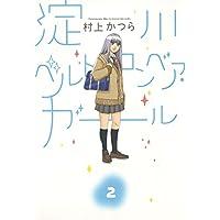 淀川ベルトコンベア・ガール(2) (ビッグコミックス)
