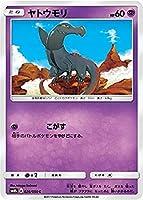 ヤトウモリ【SM4S CA 覚醒の勇者】【コモン】【シングルカード】【ポケモンカード】
