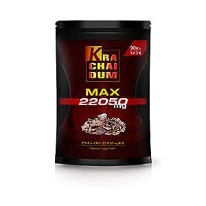 クラチャイダム 黒生姜 22050mg ブラックジンジャー サプリメント KRACHAIDUM MAX 90粒 30日分