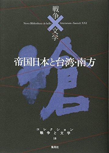 帝国日本と台湾・南方 (コレクション 戦争×文学)