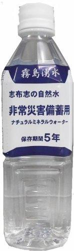 志布志の自然水 非常災害備蓄用 500ml×24本