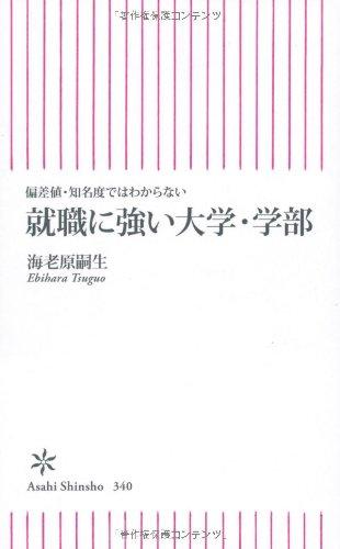 偏差値・知名度ではわからない 就職に強い大学・学部 (朝日新書)の詳細を見る
