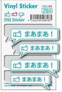 SNS-04 まあまあ! 大2枚小2枚セットステッカー SNS FACEBOOK アイコン ステッカー