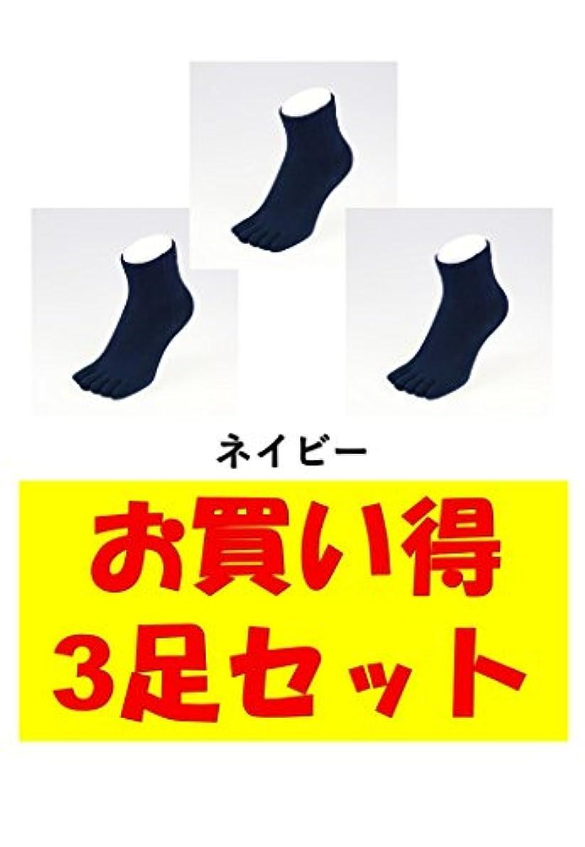 ダウンアジャモロニックお買い得3足セット 5本指 ゆびのばソックス Neo EVE(イヴ) ネイビー iサイズ(23.5cm - 25.5cm) YSNEVE-NVY