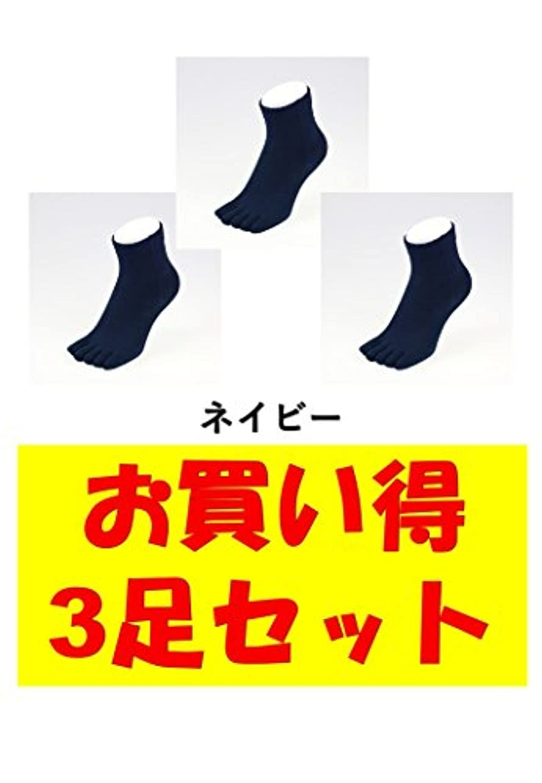 ファイタープラグボルトお買い得3足セット 5本指 ゆびのばソックス Neo EVE(イヴ) ネイビー iサイズ(23.5cm - 25.5cm) YSNEVE-NVY