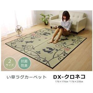 い草ラグカーペット 3畳 長方形 かわいい 猫 ねこ ネコ ...