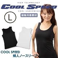 ひだまり COOLSPEED(クールスピード) 婦人 ノースリーブ ホワイトL CS-35691