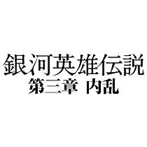舞台 銀河英雄伝説 第三章 内乱 [DVD]