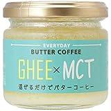 【混ぜるだけでバターコーヒー】 ギー & MCTオイル 100g エブリディ・バターコーヒー