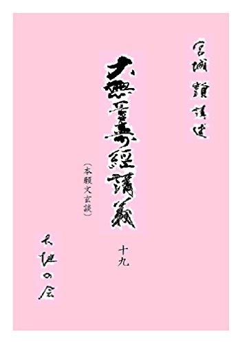 大無量寿経講義19 daikyoukougi (文庫)の詳細を見る