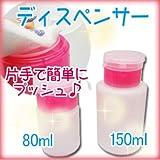 ポンプ ディスペンサー プラスチック ピンク 80ml・150ml (80ml)