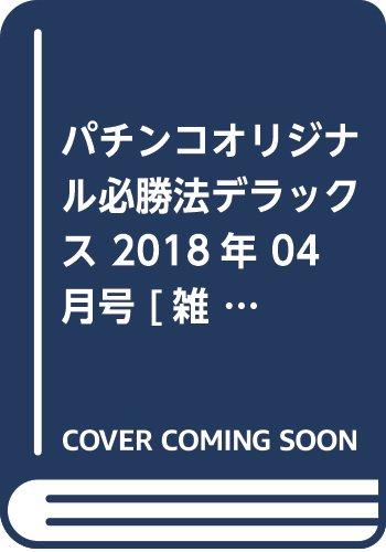 パチンコオリジナル必勝法デラックス 2018年 04 月号 [雑誌]