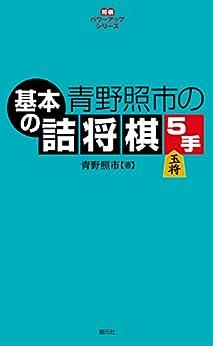 [青野 照市]の青野照市の基本の詰将棋5手 将棋パワーアップシリーズ