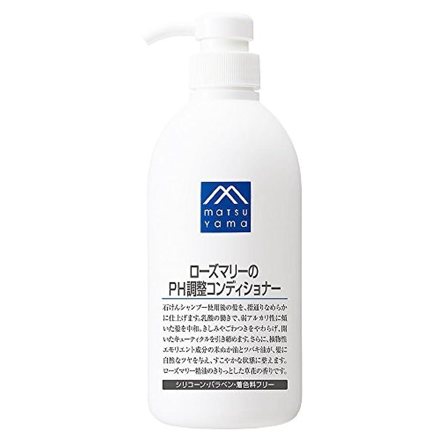 キュービックペナルティ硫黄M-mark ローズマリーのPH調整コンディショナー