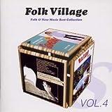 フォーク・ビレッジ~フォーク&ニューミュージック大全集Vol.4