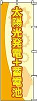 のぼり旗 太陽光発電+蓄電池 S74434 600×1800mm 株式会社UMOGA