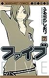 ファイブ 7 (マーガレットコミックス)