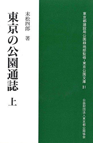 東京の公園通誌 上 (東京公園文庫【31】)