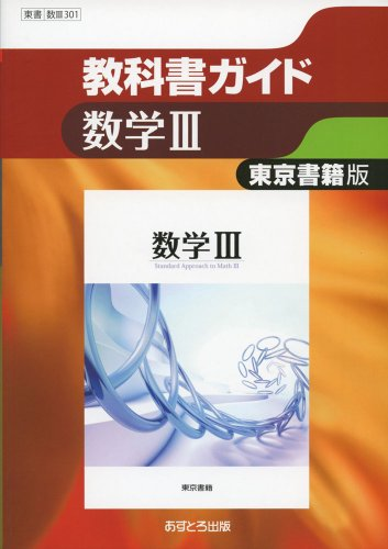 教科書ガイド東京書籍版数学3