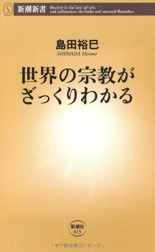 世界の宗教がざっくりわかる (新潮新書)