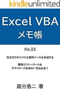 エクセルVBAメモ帳 自分だけのエクセル便利ツールを作成する