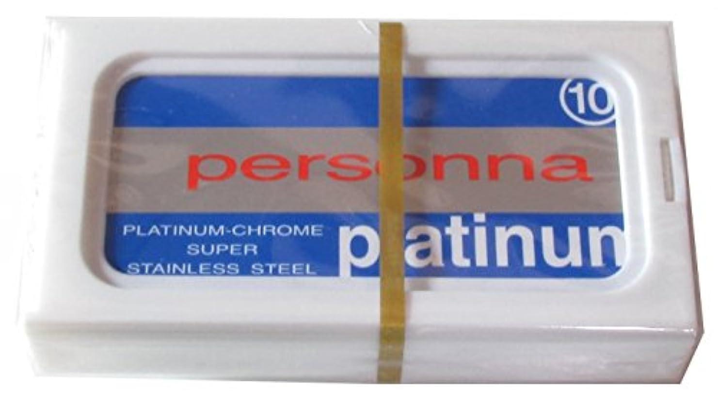 取り替える指定する活力Personna Platinum (Israeli Reds) 両刃替刃 200枚入り(10枚入り20 個セット)【並行輸入品】