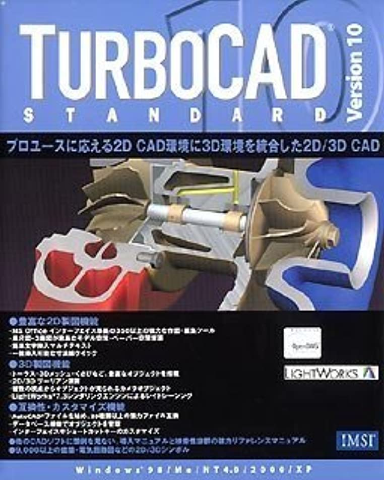 女将修復復讐TURBOCAD Version 10 Standard
