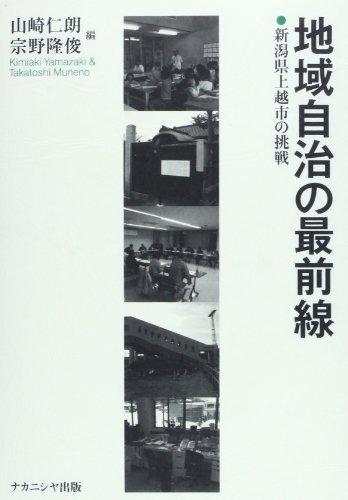 地域自治の最前線―新潟県上越市の挑戦