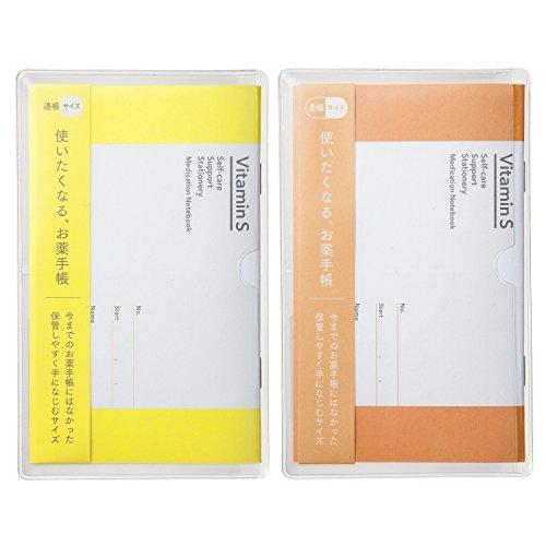 お薬手帳 通帳サイズ ビタミンS 2冊パック イエロー×オレンジ 37-001.006