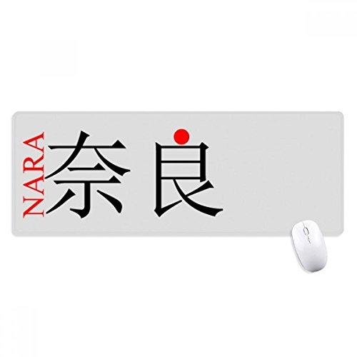 奈良市の名前は日本の赤い太陽旗 ノンスリップゴムパッドのゲー...